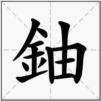 《鈾》-康熙字典在线查询结果 康熙字典
