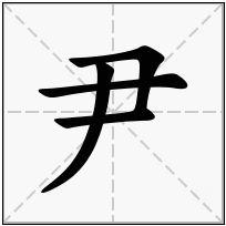 《尹》-康熙字典在线查询结果 康熙字典