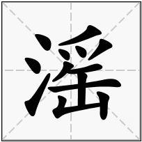 《滛》-康熙字典在线查询结果 康熙字典
