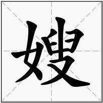 《嫂》-康熙字典在线查询结果 康熙字典