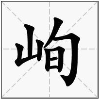 《峋》-康熙字典在线查询结果 康熙字典