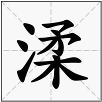 《渘》-康熙字典在线查询结果 康熙字典