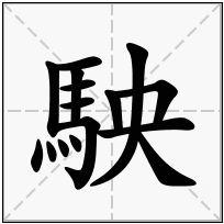 《駚》-康熙字典在线查询结果 康熙字典