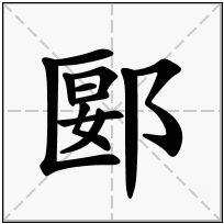 《郾》-康熙字典在线查询结果 康熙字典
