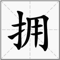 《拥》-康熙字典在线查询结果 康熙字典