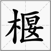 《椻》-康熙字典在线查询结果 康熙字典