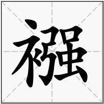 《襁》-康熙字典在线查询结果 康熙字典