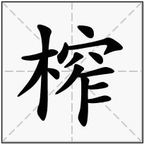 《榨》-康熙字典在线查询结果 康熙字典