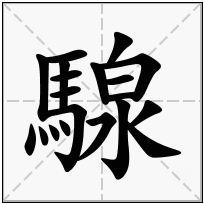 《騡》-康熙字典在线查询结果 康熙字典