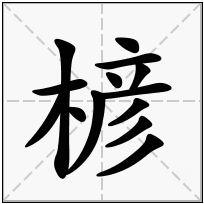《楌》-康熙字典在线查询结果 康熙字典