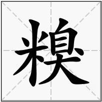 《糗》-康熙字典在线查询结果 康熙字典