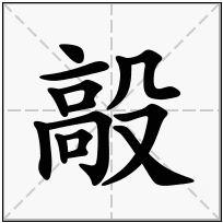 《毃》-康熙字典在线查询结果 康熙字典
