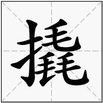 《撬》-康熙字典在线查询结果 康熙字典