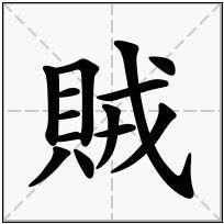《賊》-康熙字典在线查询结果 康熙字典