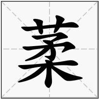 《葇》-康熙字典在线查询结果 康熙字典