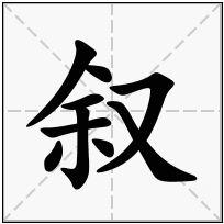《叙》-康熙字典在线查询结果 康熙字典