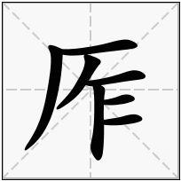 《厏》-康熙字典在线查询结果 康熙字典