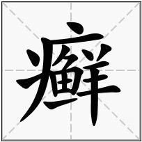 《癣》-康熙字典在线查询结果 康熙字典