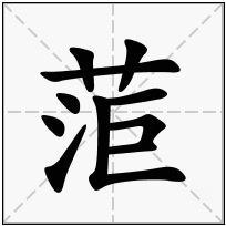 《菃》-康熙字典在线查询结果 康熙字典