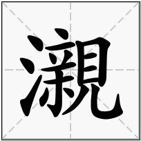 《瀙》-康熙字典在线查询结果 康熙字典