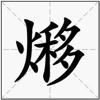 《熪》-康熙字典在线查询结果 康熙字典