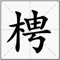 《梬》-康熙字典在线查询结果 康熙字典