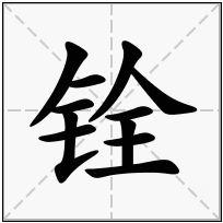 《铨》-康熙字典在线查询结果 康熙字典