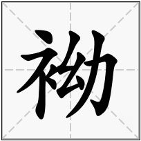 《袎》-康熙字典在线查询结果 康熙字典