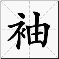 《袖》-康熙字典在线查询结果 康熙字典