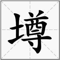 《墫》-康熙字典在线查询结果 康熙字典