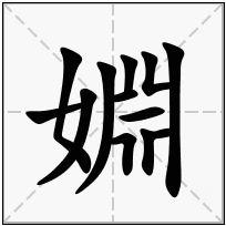 《婣》-康熙字典在线查询结果 康熙字典
