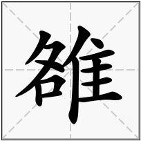 《雒》-康熙字典在线查询结果 康熙字典