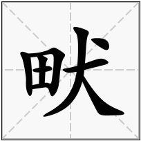 《畎》-康熙字典在线查询结果 康熙字典
