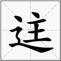 《迬》-康熙字典在线查询结果 康熙字典