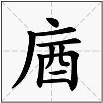 《庮》-康熙字典在线查询结果 康熙字典