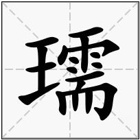 《瓀》-康熙字典在线查询结果 康熙字典