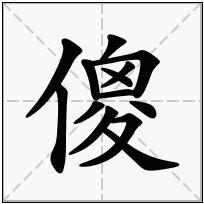 《傻》-康熙字典在线查询结果 康熙字典