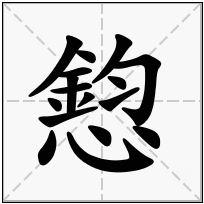 《憌》-康熙字典在线查询结果 康熙字典