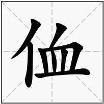 《侐》-康熙字典在线查询结果 康熙字典