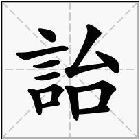 《詒》-康熙字典在线查询结果 康熙字典