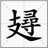 《攳》-康熙字典在线查询结果 康熙字典