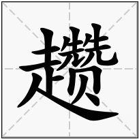 《趱》-康熙字典在线查询结果 康熙字典