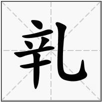 《乵》-康熙字典在线查询结果 康熙字典