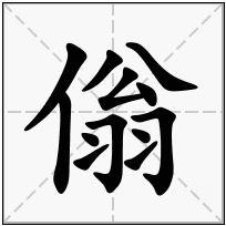 《傟》-康熙字典在线查询结果 康熙字典