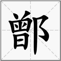 《鄫》-康熙字典在线查询结果 康熙字典