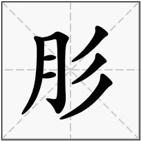 《肜》-康熙字典在线查询结果 康熙字典