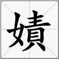 《嫧》-康熙字典在线查询结果 康熙字典