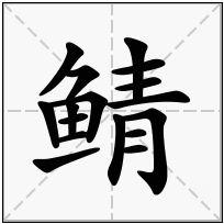 《鲭》-康熙字典在线查询结果 康熙字典
