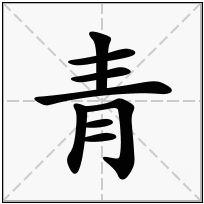 《青》-康熙字典在线查询结果 康熙字典
