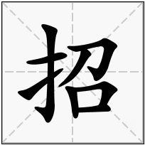 《招》-康熙字典在线查询结果 康熙字典